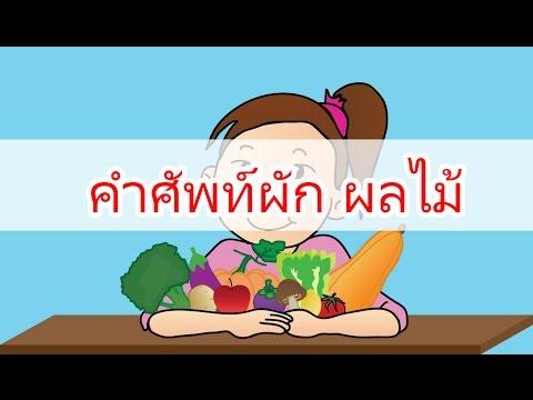 คำศัพท์ภาษาอังกฤษ ผัก ผลไม้ fruits vetgetables