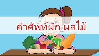 Repeat youtube video คำศัพท์ภาษาอังกฤษ ผัก ผลไม้ fruits vetgetables