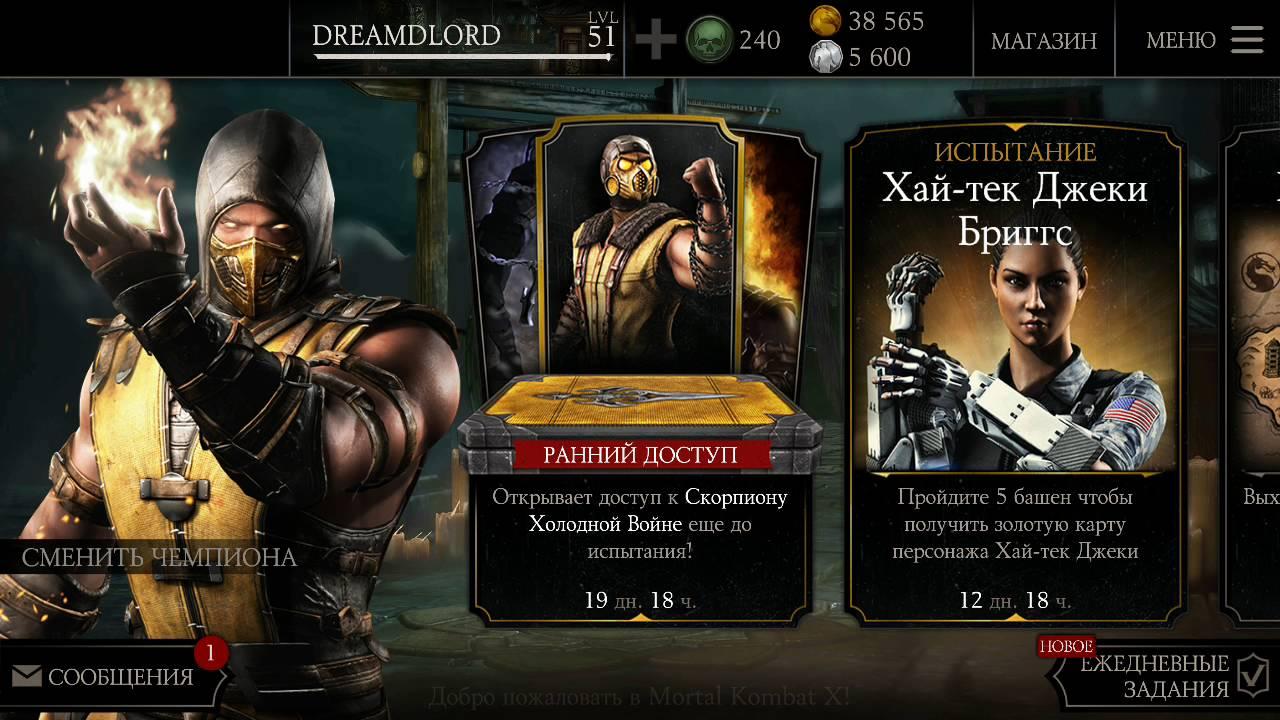 Взлом Mortal Kombat X через Lucky Patcher на …