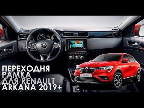 Как установить 2 DIN магнитолу в Renault Arkana 0+