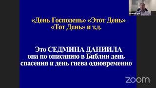 Игорь Азанов || 09 Эсхатология - наука о Последнем времени