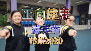 Publication Date: 2020-01-17 | Video Title: 2020 正向健康嘉年華 籌備花絮