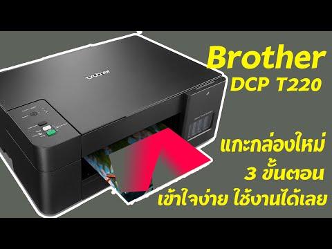 แนะนำวิธีการใช้งาน แกะกล่อง Brother DCP T220 มือใหม่ทำได้ง่ายๆ  3 ขั้นตอน ใช้งานได้เลย
