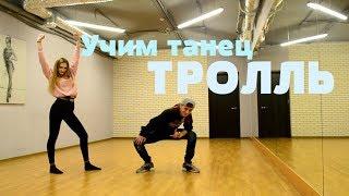 Учим танец Тролль - Время и Стекло