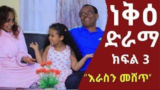 ነቅዕ ድራማ | Nek'e Ethiopian Sitcom Drama Part 03