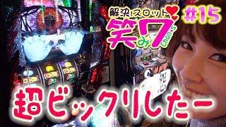 パチスロ【解決!スロット笑み7chan☆s】#15 リング 終焉ノ刻 えみなな...