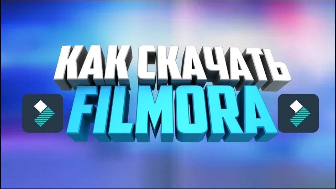 Как легко скачать крякнутый Wondershare Filmora - YouTube