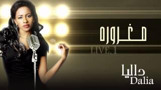 داليا - مغروره (النسخة الأصلية) حفلة | 2015