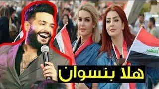 البيكيسي الجزء الثاني 2/ الحان جلال الزين وغزوان الفهد / نسوان احنه 2020