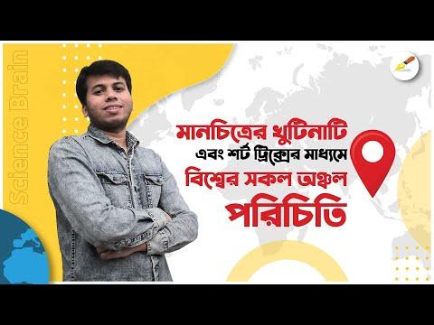 World Map in Bangla | মানচিত্রে বিশ্বের বিভিন্ন অঞ্চল পরিচিতি ও মনে রাখার শর্ট টেকনিক | SABBIR AHMED