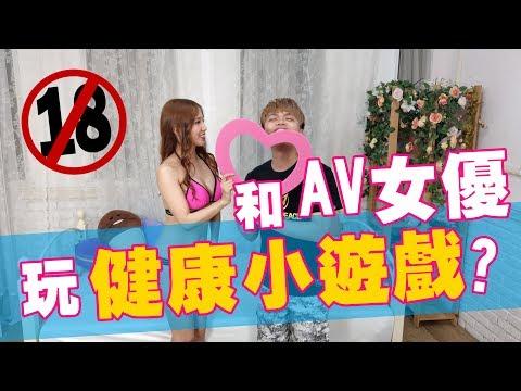 [性愛小學堂#9] 蔡阿嘎X友田彩也香。去成人展和AV女優玩健康小遊戲!