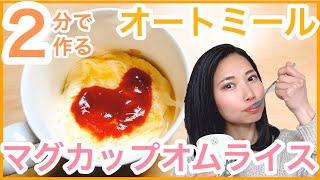 オートミールマグカップオムライス|Misatoさんのレシピ書き起こし