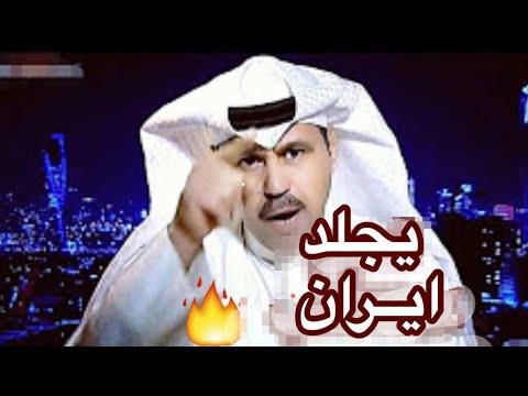 فهد الشليمي يجلد الحوثي ومليشيا ايران في اول ظهور بعد القمة العربية
