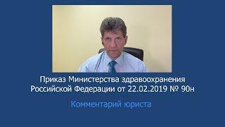 Приказ Минздрава России от 22 февраля 2019 года № 90н