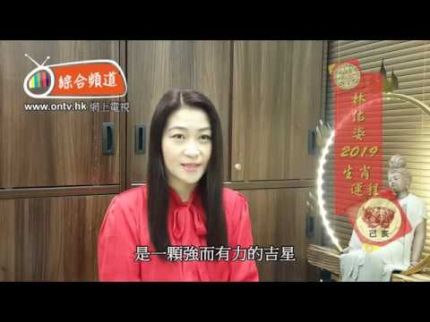 林佑姿師傅 2019年十二生肖運程 (肖龍)
