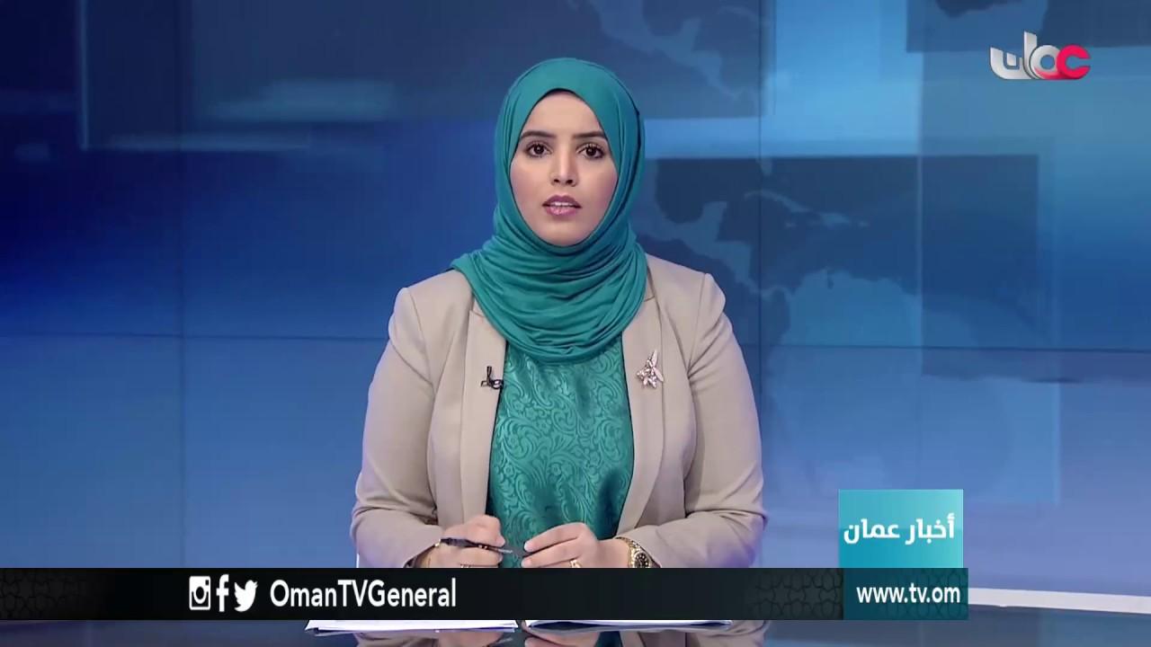 أخبار عمان | الإثنين 18 سبتمبر 2017م - YouTube