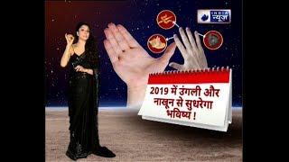 2019 में नाखून और उंगली से सुधरेगा भविष्य, जानिये Family Guru में Jai Madaan के साथ
