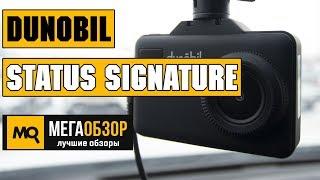 DUNOBIL Status Signature обзор сигнатурный комбо видеорегистратор