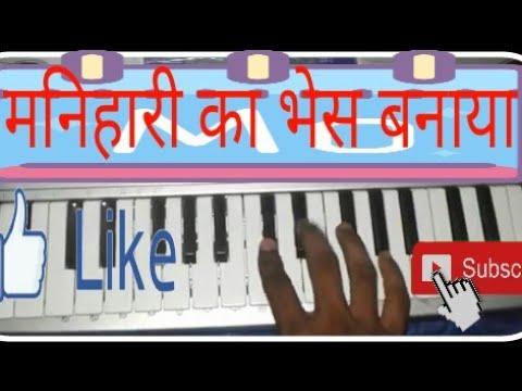 Manihari ka bhesh banaya shyam churi bechne aaya