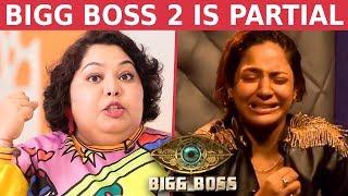 Aishwarya-க்கு Bigg boss வீட்டை எழுதி வச்சிடுவாங்க போல- Harathi