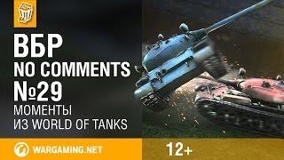 Моменты из World of Tanks. ВБР: No Comments #29 [WOT](Вам понравился наш новый футбольный режим в World Of Tanks? Тогда скорее открывайте это видео, оно наполнено не..., 2014-07-04T13:44:55.000Z)