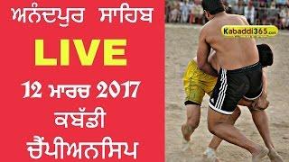 Anandpur Sahib Kabaddi Championship 12 March 2017 (Live)