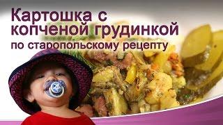 Картошка с копченой грудинкой  по старопольскому рецепту