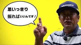 #4 スライスを治して飛距離アップ! ドラコンプロ安楽拓也の「飛ばしなんて簡単だ!」 thumbnail