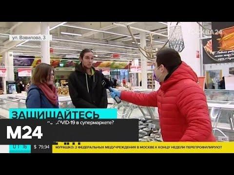 Как не заразиться коронавирусом в супермаркете - Москва 24