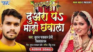 दुवरा प् माड़ो छवाला_#New भोजपुरी हिट #Sad Song _Duvara Pa Mado Chhawala_#Suraj Paswan Premi