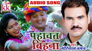 Gorelal Barman | Cg song | Pahawat Bihna | Chhatttisgarhi Geet | HD Video 2019   KK CASSETTE CG SONG