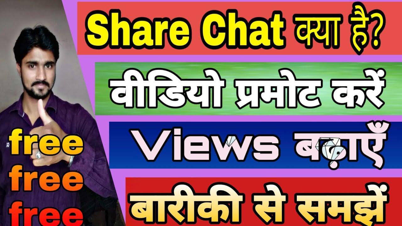 Youtube Par Views Kaise Badhaye | Share Chat App kya hai