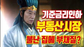 최근 한국은행 기준금리 인하 소식 - 부동산 시장 불난…
