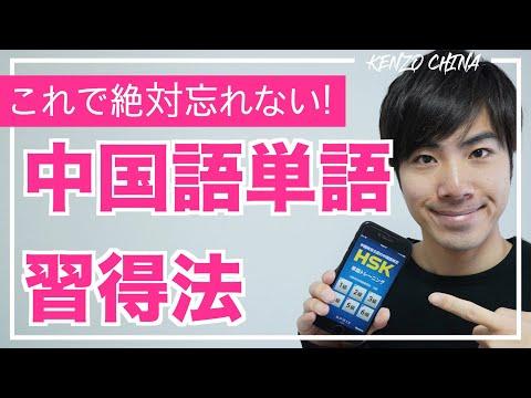 中国語単語の覚え方をHSK6級合格者が直伝!このアプリで勉強すれば大丈夫【単語学習】