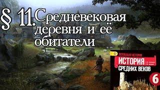 История 6 класс. § 11. Средневековая деревня и её обитатели