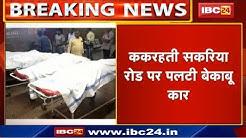 Panna News Madhya Pradesh : शादी समारोह से लौटने के दौरान हुआ हादसा | 4 लोगों की मौत