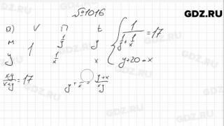 № 1016- Математика 6 класс Зубарева