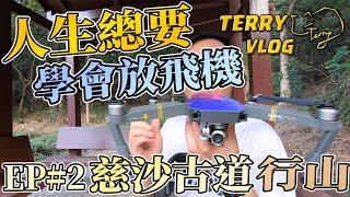 【行山Vlog#2】慈沙古道行山 (由慈雲山行去沙田)   第一次玩航拍機Mavic Pro