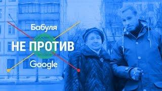 Бабуля не против Google: со Стасом Давыдовым