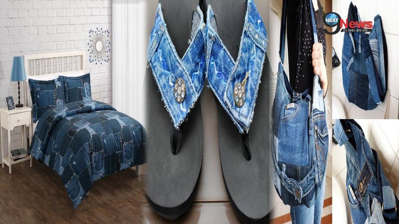 पुरानी Jeans से तैयार करें ये 6 Attractive चीजें...| Old Jeans Usesu2026, Must  Watch
