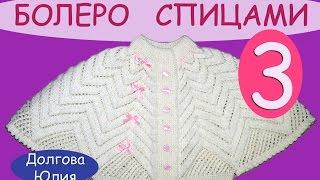 Вязание спицами ажурного болеро для девочки  3 \\\  knitting baby bolero