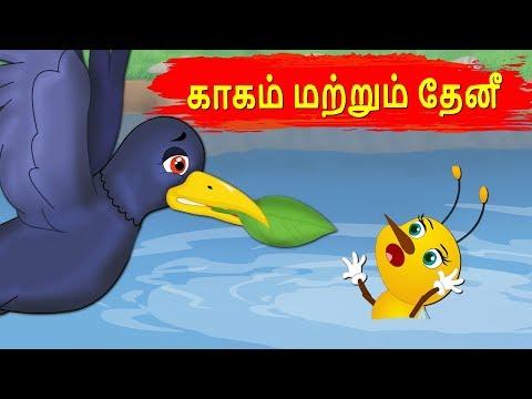 காகம்-மற்றும்-தேனீ-|-the-wise-crow-and-bee-story-|-moral-stories-in-tamil-|-tamil-stories-for-kids