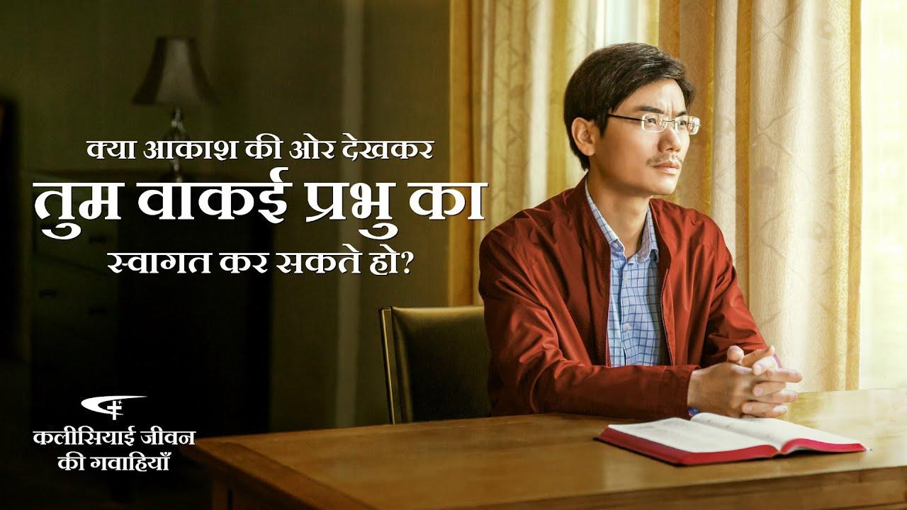 2020 Hindi Christian Testimony Video | क्या आकाश की ओर देखकर तुम वाकई प्रभु का स्वागत कर सकते हो?