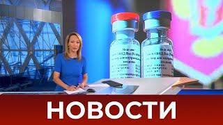 Фото Выпуск новостей в 12:00 от 12.08.2020