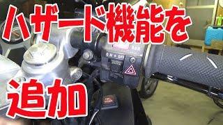 ハザード機能を追加 スズキ アクロスNo.29 【まーさんレストア】