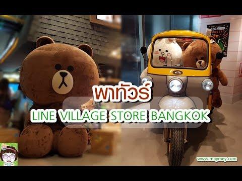 พาทัวร์ LINE VILLAGE STORE  สาขาแรกของเมืองไทย ชุดใหญ่ไฟกระพริบ!