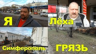 Предновогодний Симферополь Вложик