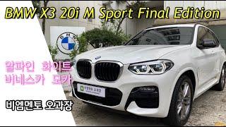 BMW X3 20i M 페이스리프트 전, 파이널에디션 …