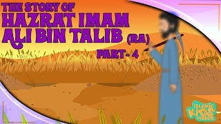 Family Of Prophet Muhammad (SAW) Stories | Hazrat Imam Ali Bin Talib (RA) | Part 4 | Quran Stories