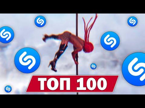 ТОП 100 ПЕСЕН SHAZAM   ИХ ИЩУТ ВСЕ   Апрель 2021   Лучшие хиты и песни ШАЗАМ 2021 года